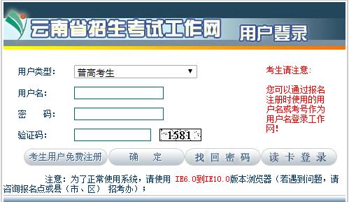 2020年云南特岗教师报名入口为:云南省招生考试工作网