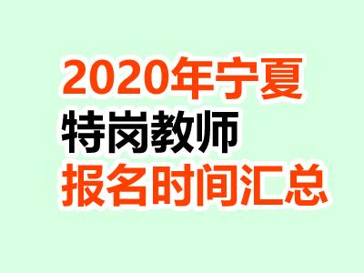 2020年宁夏特岗教师报名时间入口预计6月中旬