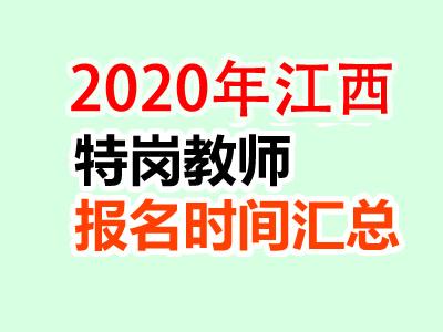 2020年江西特岗教师报名时间及入口职