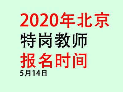 2020年北京市特岗计划乡村教师招聘350名公告:5月14日报名