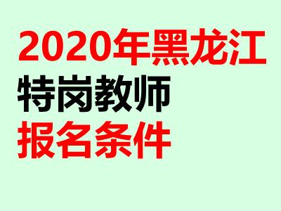<b>2020年黑龙江特岗教师报名条件是什么?</b>