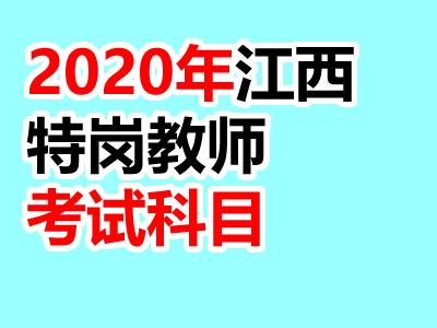 2020年江西特岗教师考试内容科目
