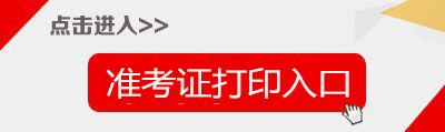 2020江西特岗教师招聘6617人准考证打印入口-江西教育网