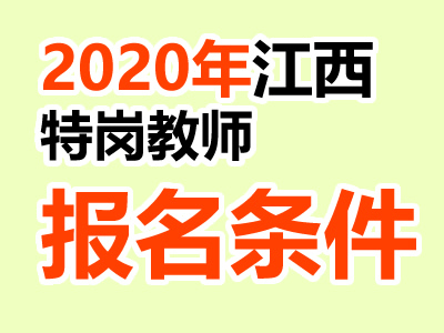 2020江西特岗教师招聘对象和条件(最新发布)