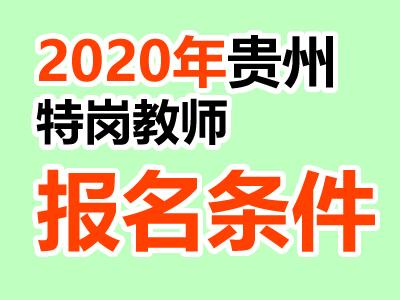 2020年贵州特岗教师报名条件是什么