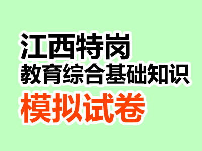2020年江西中小学特岗教师教育综合基础知识考试模拟卷