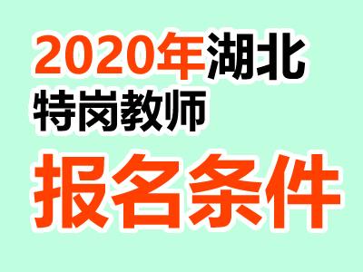 2020年湖北特岗教师报名条件变化(先上岗、再考证)