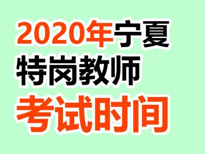 2020年宁夏特岗教师考试时间7月26日(