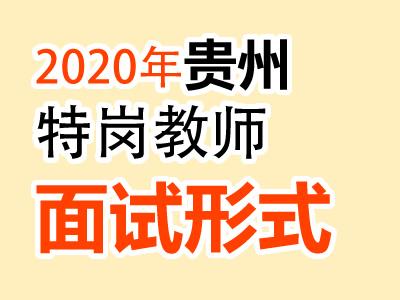 2020年贵州特岗教师的面试形式是什么