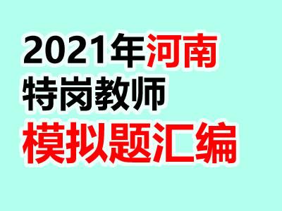 2021年贵州特岗历年考题之客观题汇编