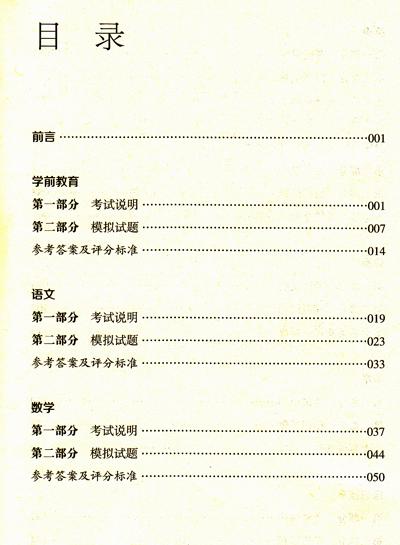 2017年云南特岗教师考试大纲—小学版