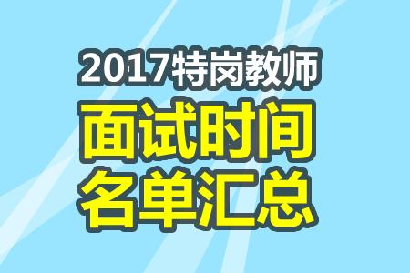 2017年各省特岗教师招聘面试时间汇总