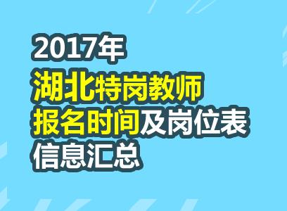 2017年湖北特岗教师招聘报名时间及岗位表信息汇总(最新更新)