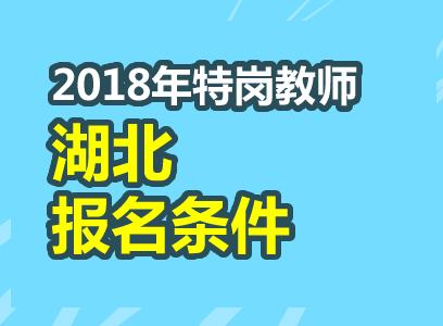 2018年湖北特岗教师招聘考试报名条件(最新更新)