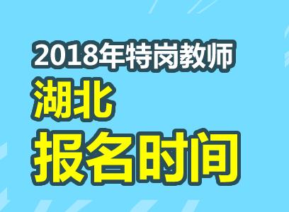 2018年湖北特岗教师考试报名时间及报名入口(4月11开始)