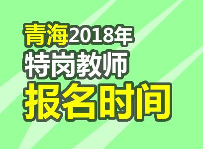 <b>2018年青海特岗教师招聘报名时间及报名入口</b>