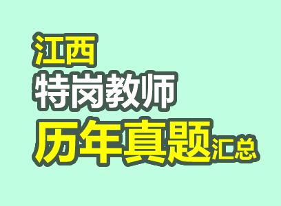 2019年江西特岗教师考试历年真题汇总(5月15日更新)