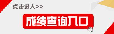 陕西省特岗教师管理信息系统:2016陕西特岗教师笔试成绩查询入口