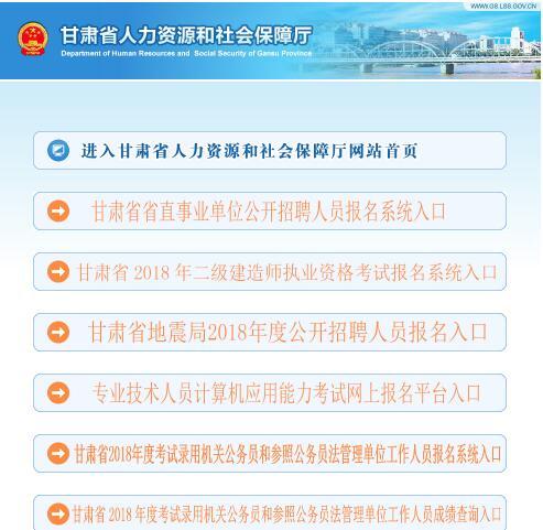 2021年甘肃特岗教师报名入口官网>>http://www.rst.gansu.gov.cn