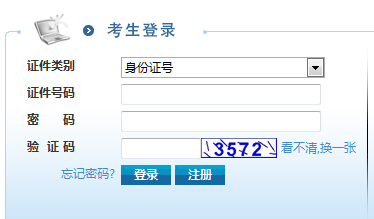 2020年重庆特岗教师考试准考证打印时间入口>>点击进入官方网
