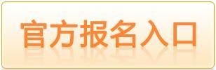 2020年河南特岗教师招聘报名入口htt