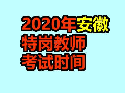 安徽省教育厅:2020年安徽特岗教师考试笔试时间:8月22日(最新发布)