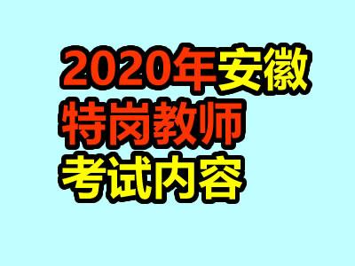 2020年安徽特岗教师考试内容及考试科目