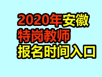 2020年安徽特岗教师报名时间及报名入