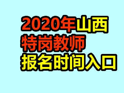 2020山西特岗教师报名时间入口职位表汇总