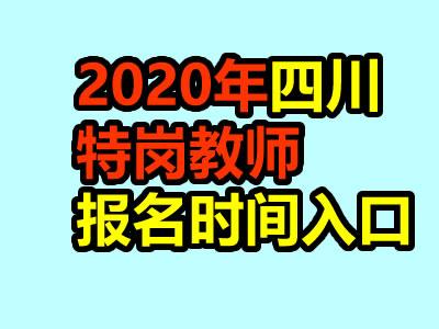 2020年四川特岗教师招聘考试时间7月