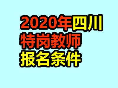 2020年四川特岗教师报名条件汇总(最