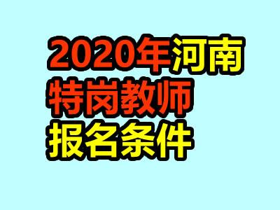 2020年河南特岗教师报名条件(最新发布)