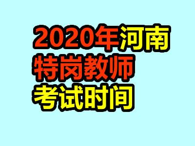 2020年河南特岗教师考试时间8月