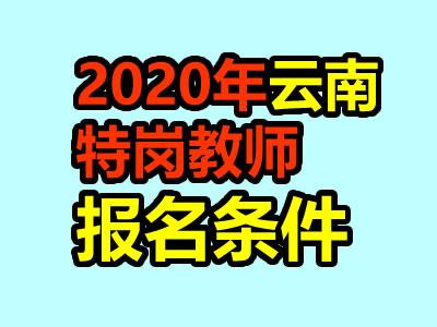 2020年云南特岗教师报名条件是什么?