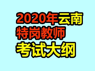 2020年云南特岗教师考试大纲科目汇总