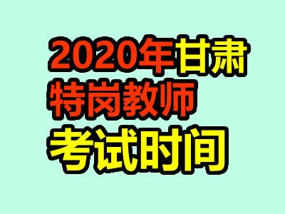 2020年甘肃特岗教师考试时间7月26日