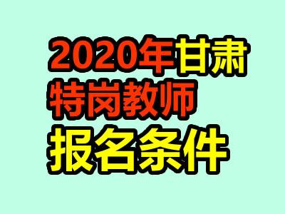 <b>2020年甘肃特岗教师报名条件是什么</b>