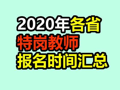 2020年特岗教师考试报名时间及入口汇