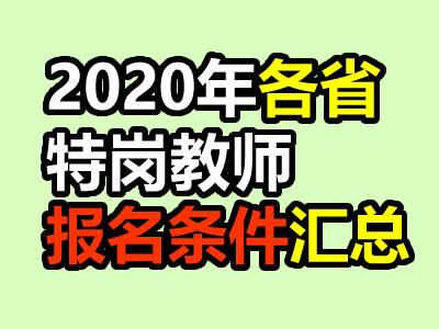 2020年各省市特岗教师报名条件汇总(