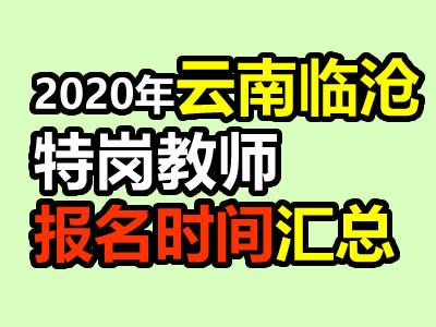 2020年云南临沧特岗教师报名时间入口职位表汇总