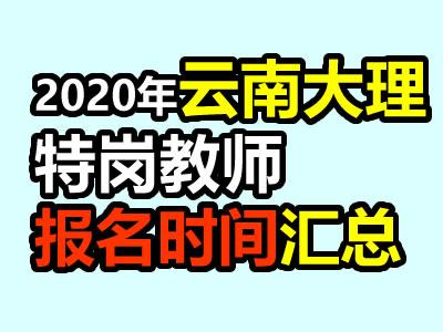2020年云南大理州特岗教师招聘公告汇总|报名入口|岗位表