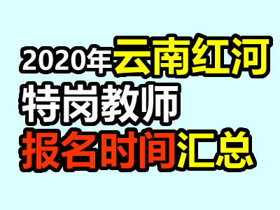 2020年红河特岗教师教师报名时间及职位表汇总