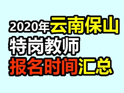 2019年云南保山特岗教师招聘公告汇总|报名入口|岗位表