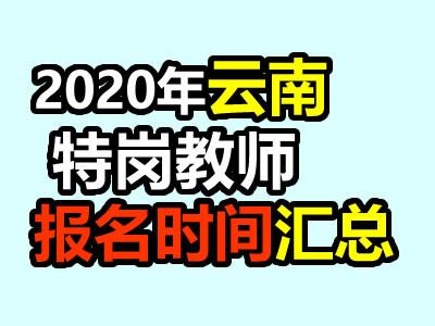 2020云南特岗教师报名时间及入口职位表汇总