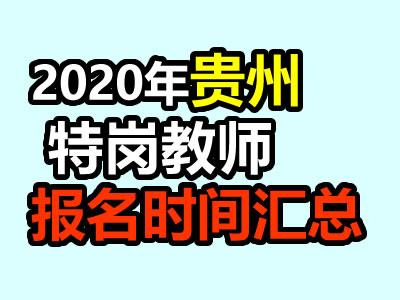 2020年贵州特岗教师第一阶段报名时间
