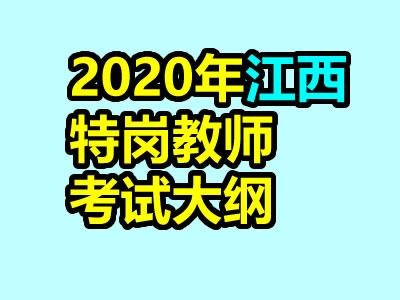 2020年江西特岗教师考试大纲汇总