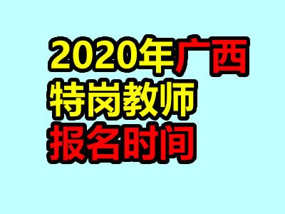 2020年广西特岗教师报名时间及入口职