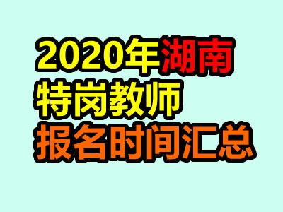 2020年湖南特岗教师报名时间及入口职位表汇总(7.31更新)