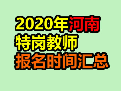 2020年河南特岗教师报名时间及入口职