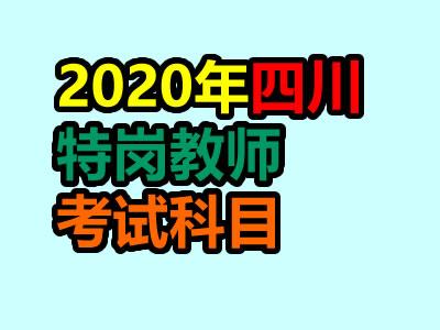 2020年四川特岗教师考试科目是哪些